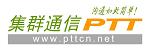 中国集群通信网
