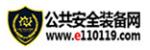 中国公共安全装备网