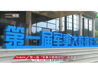 """第一届""""军事大数据论坛""""在京举办"""