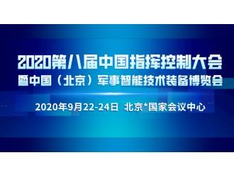 【重磅预告】C2 CHINA 2020倒计时7天!