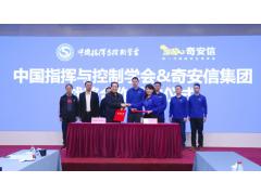 中国指挥与控制学会与奇安信集团达成战略合作