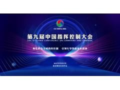 第九届中国指挥控制大会开放注册