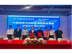 中国指挥与控制学会与摄星智能签署战略合作协议